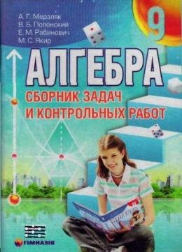 Алгебра 9 класс мордкович скачать pdf учебник.