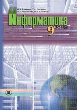 Информатика 9 класс Ривкинд
