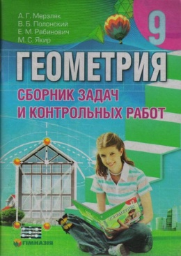 Эпикуреизм онлайн решебник смотреть по алгебре 8 класс мерзляк полонский якир сборник география класс