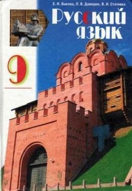 Русский язык 5 Класс Автор Ладыженская Решебник 2014