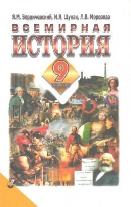 Учебники за 9 класс для украины