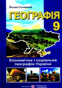 Учебник Экономическая География Онлайн