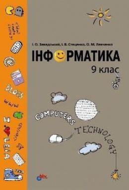 Информатика 9 класс Завадский