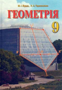 Учебник по геометрии 9 класс мерзляк читать онлайн