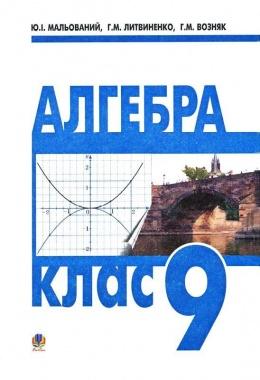 Алгебра 9 класс учебники.