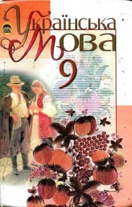 Учебник Правоведение 9 Класс Украина В.Л.Сутковий