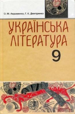 Книга английский карпюк 9 класс