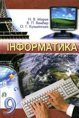Информатика 9 класс Морзе
