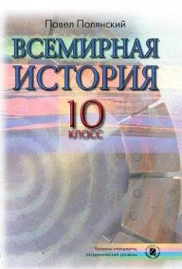 Книгу 10 класс всемирная история павел полянский