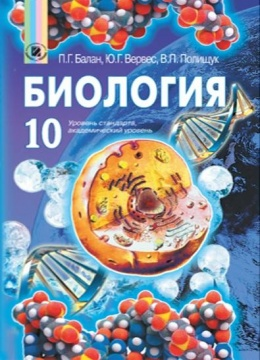 Учебник по биологии 11 класс балан вервес.