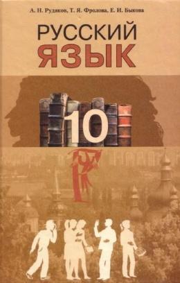 Украинской класс учебник литературы 10