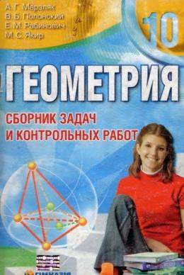 Учебники по геометрии 10 класс.