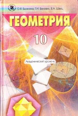геометрия 10 класс учебник