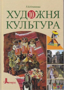 скачать учебники украина 10 класс