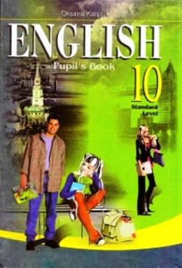 Английский язык 10 класс учебник оксана карпюк