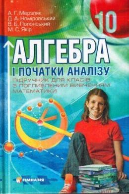 Решебник 10 класс русский