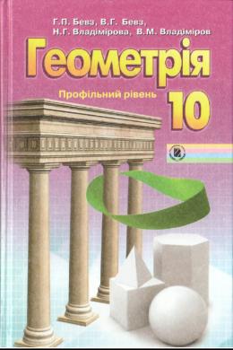 гдз учебник по геометрии 10 класс