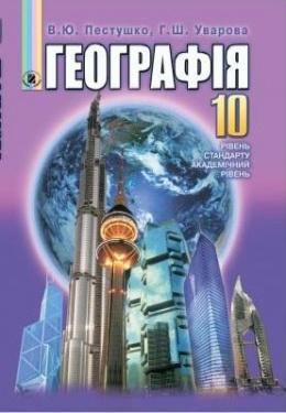 Учебник физическая география украины 8 класс пестушко уварова.