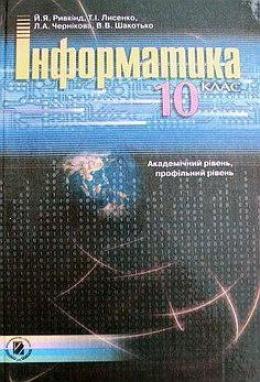 Информатика 10 класс Рывкинд