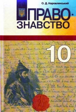 Новейшая история украины 10 класс турченко на русском языке