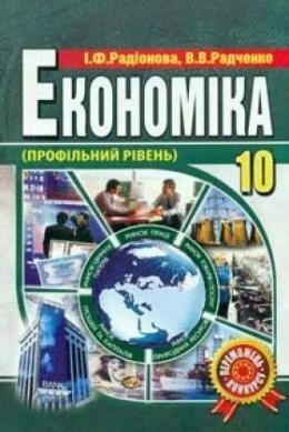 Читать книгу решебник 11 класс экономика родионова