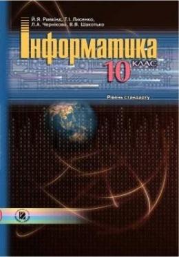 Информатика 10 класс Рывкинд стандарт