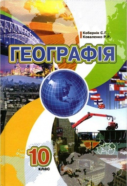 Учебник география материков и океанов 7 класс пестушко уварова.