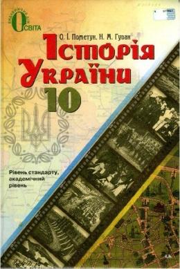 учебники украина 10 класс скачать