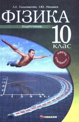 ➄ гдз (решебник) физика, 10 класс по учебнику сиротюк, баштовий.
