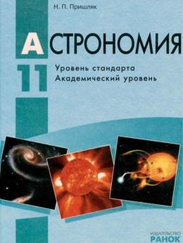 Астрономия 11 класс учебник пдф