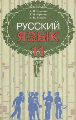 Гдз русский 11 класс