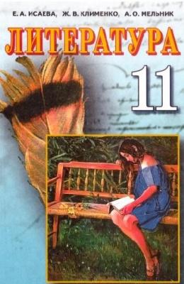 В мире литературы 11 класс учебник кутузова читать онлайн бесплатно.