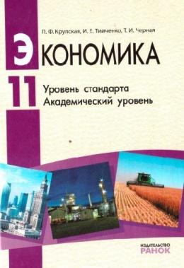 Обложка книги решебник 11 класс экономика родионова