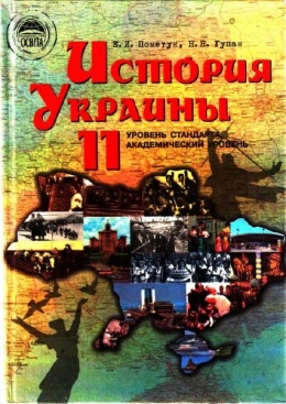 Учебник История Украины класс Пометун История Украины 11 класс Пометун