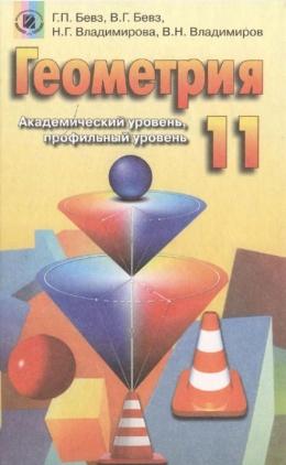 учебник бевз 10 класс геометрия