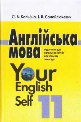 Английский Язык Учебник 11 Класс