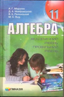 алгебра 11 класс онлайн учебник бевз