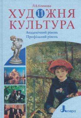 Учебник по истории украины 11 класс пометун