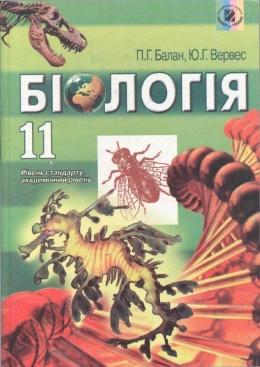 Гдз по биологии 11 класс п. Г балан и ю. Г. Вервес тесты.