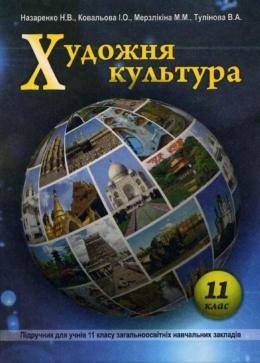 География 11 класс паламарчук, гильберг, довгань учебник.