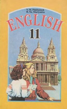 Обложка книги английский 11 класс калинина