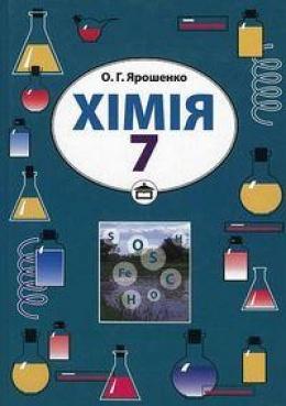 Учебники химиии