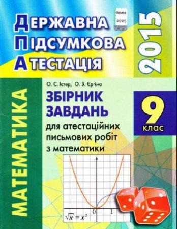 Математика 9 класс вариант ма90204 - 9a09f