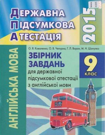 экзаменационные диктанты по белорусскому языку 9 класс 2015