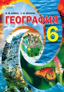 Учебник украинского языка 6 класс