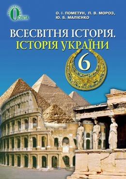 Украинский язык заболотный учебник для 6 класса по украинскому языку.
