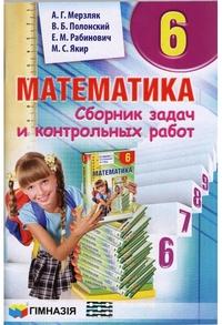 учебник онлайн математика 6 класс