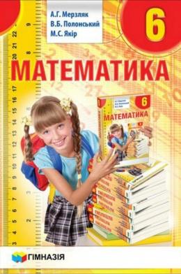 6 клас математика тарасенкова книга читать