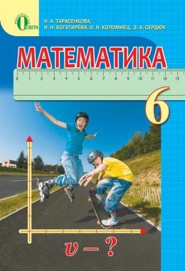 Учебник 6 класс математика онлайн