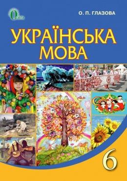 Обложка книги решебник 5 класс по украинскому глазова